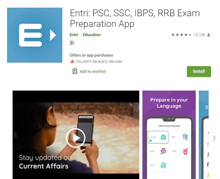 Entri: PSC, SSC, IBPS, RRB Exam Preparation App
