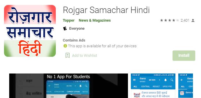 Rojgar Samachar App